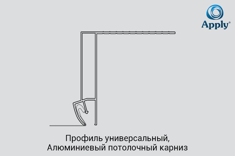 alyuminiyevyy-potolochnyy-karniz-v2