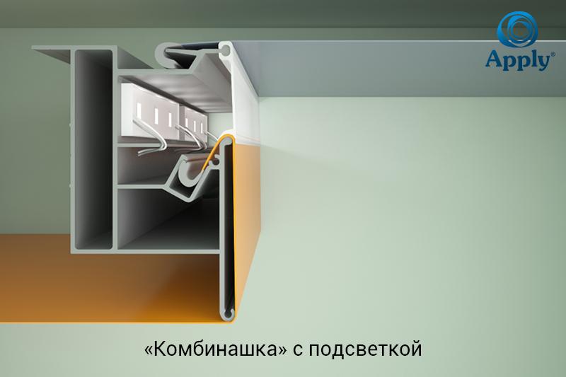 kombinashka-s-podsvetkoy-12