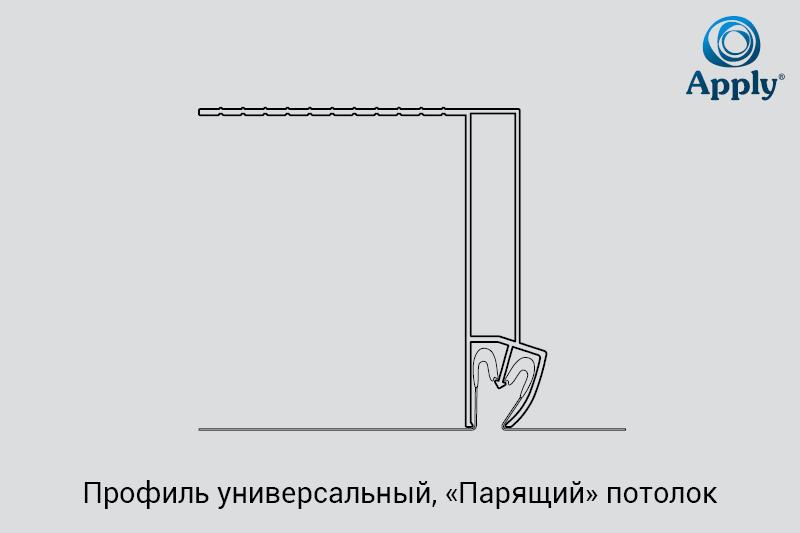 profil-universalnyy-paryashchiy-potolok-1