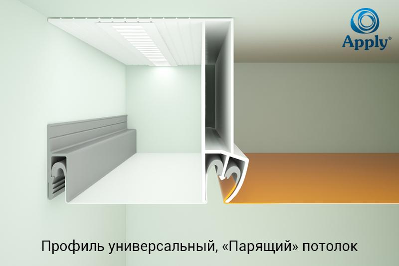 profil-universalnyy-paryashchiy-potolok