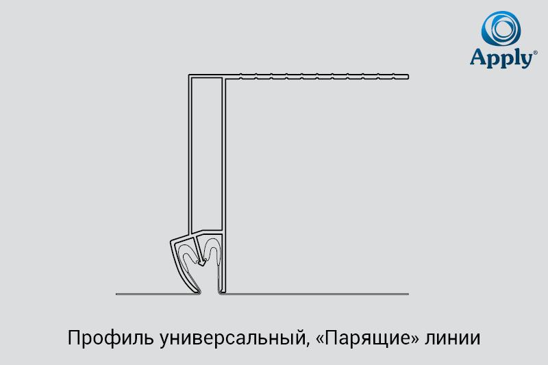 profil-universalnyy-paryashchiye-linii-1