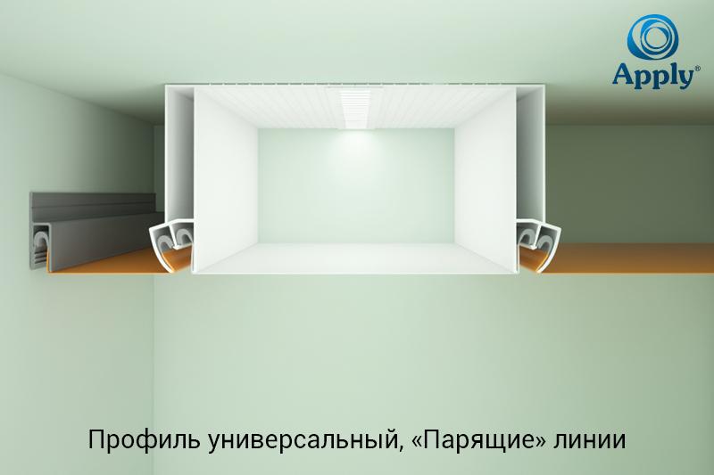 profil-universalnyy-paryashchiye-linii