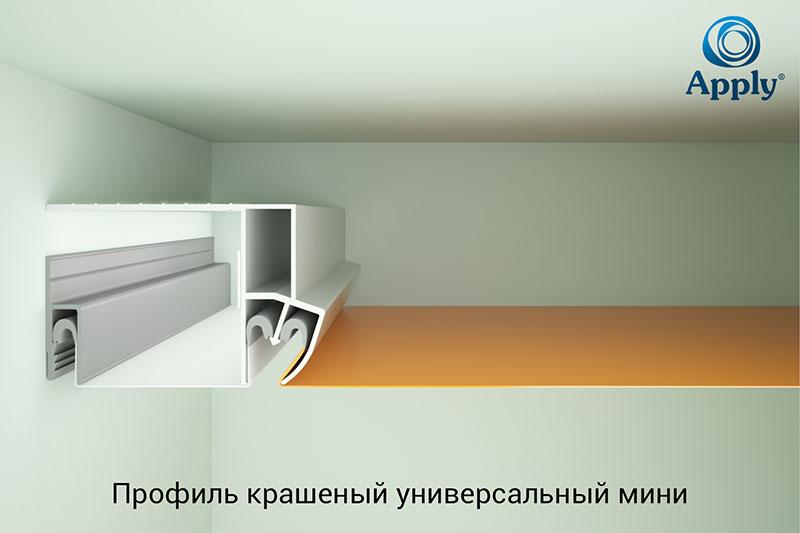 univer-mini-paryashchiy-potolok-1